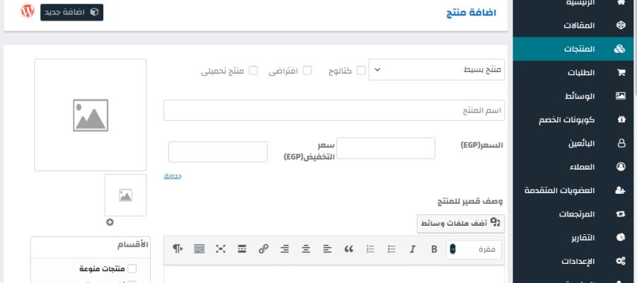 اضافة-منتج-جديد-فى-برنامج-ادارة-المتاجر-الالكترونية